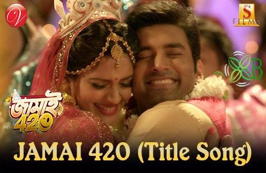 Jamai 420 - Nusrat Jahan & Ankush Hazra