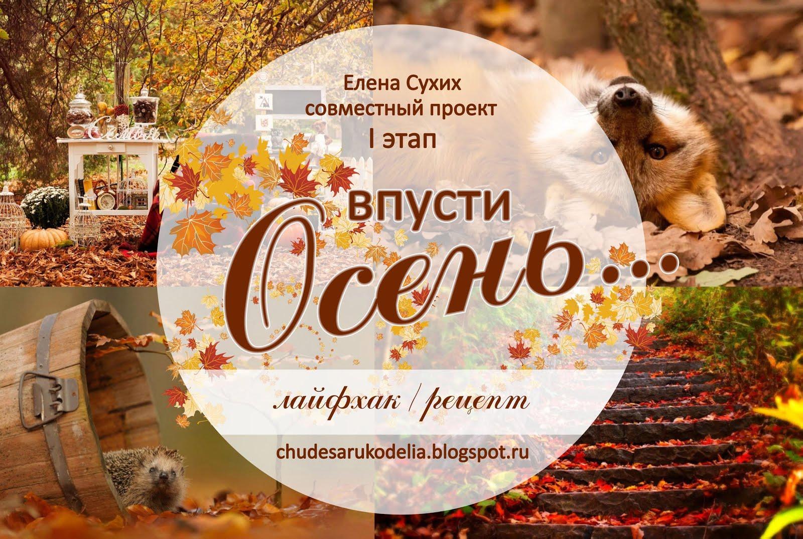 """Первый этап СП """"Впусти осень"""" ..часть 2"""