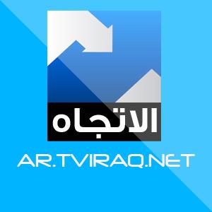 قناة الاتجاه بث مباشر Aletejah Tv HD Live