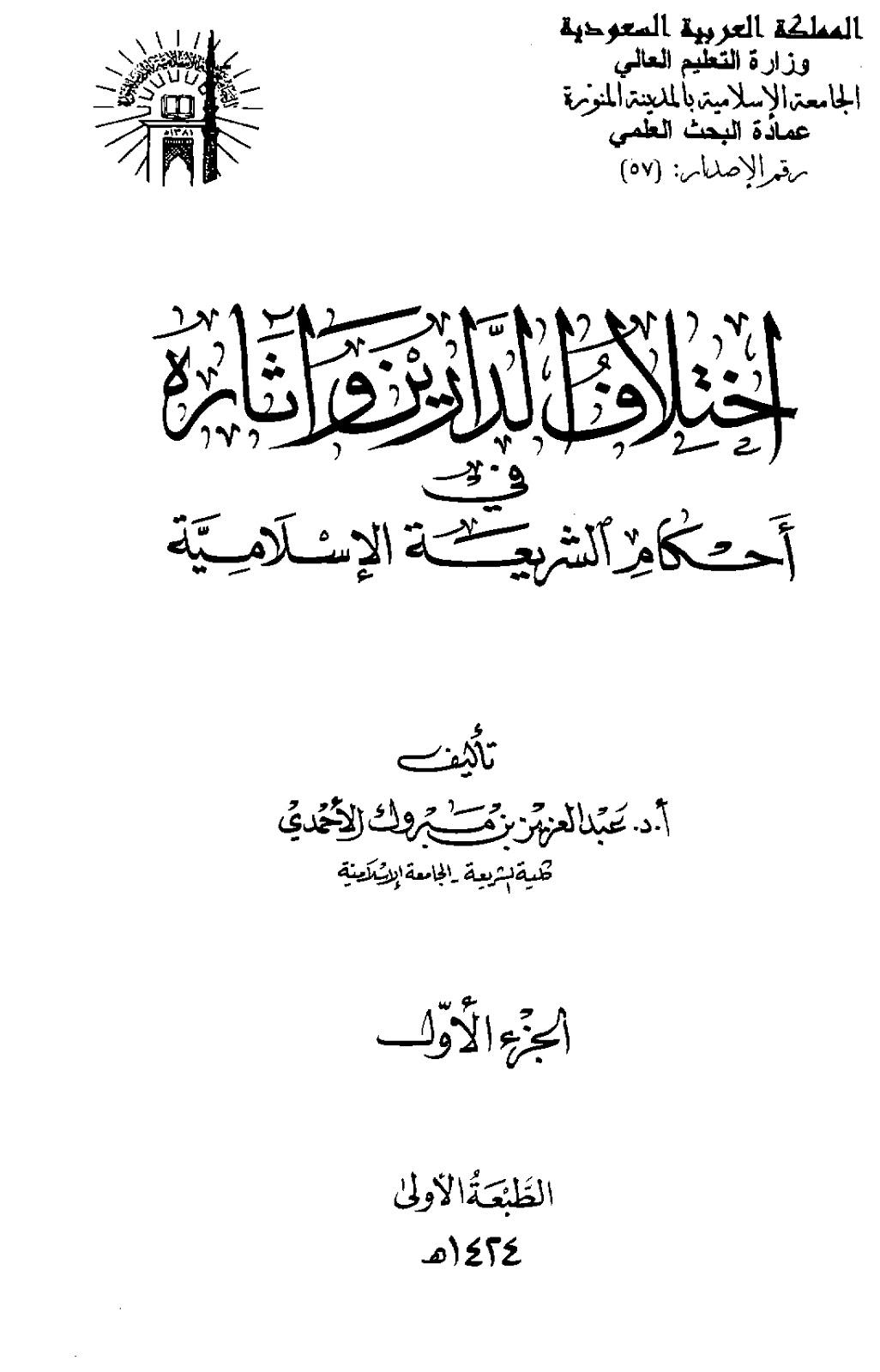 اختلاف الدارين وأثره في أحكام الشريعة الإسلامية - عبد العزيز بن مبروك الأحمدي pdf