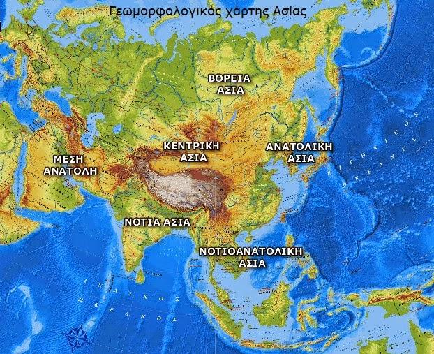 http://ebooks.edu.gr/modules/ebook/show.php/DSGL100/418/2821,10652/extras/gstd34_asia_regions_geo_map/index.html