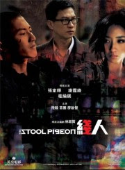 Ver The Pigeon: Sin Yan Película Online (2010)