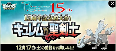 Pokemon Movie 15th Kyurem vs Sacred Swordsmen teaser logo