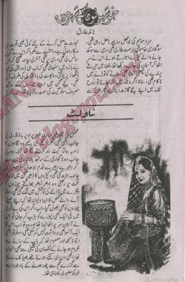 Khushbuon kay shehar main by Naila Tariq pdf