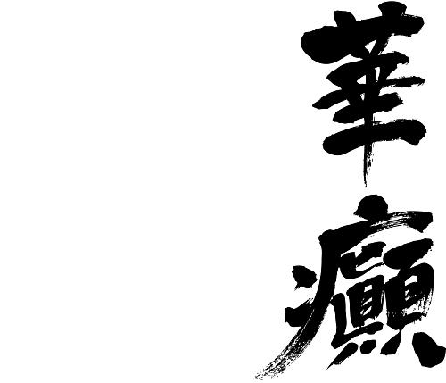 Incontinence brushed kanji
