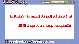 نتائج الحركة الانتقالية الجهوية الخاصة بهيئة التدريس لجهة دكالة عبدة برسم 2015