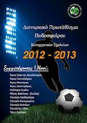 Το Διενοριακό Πρωτάθλημα Ποδοσφαίρου της I.Μ.Θεσσαλονίκης