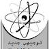 حمل مراجعة هامة متوقعة لمادة الثقافة الأسلامية م3