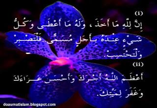 Doa untuk belasungkawa