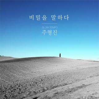 Joo Hyung Jin (주형진) (비밀을 말하다)