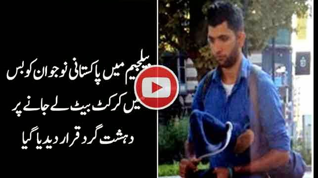 Assim Abassi a Young Pakistani Cricket Player Declared Terrorist in Belgium for carrying his Cricket Bat on Public Transport