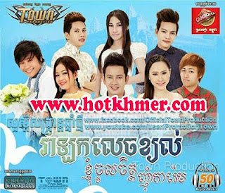 Town CD Vol 50 Khmer New Year 2014