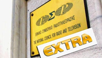 Τα μπέρδεψε το ΕΣΡ με το Extra και το κανάλι απάντησε!