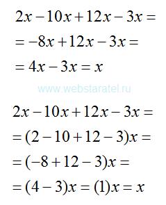 Пример с иксами. Сложение и вычитание иксов. Математика для блондинок.