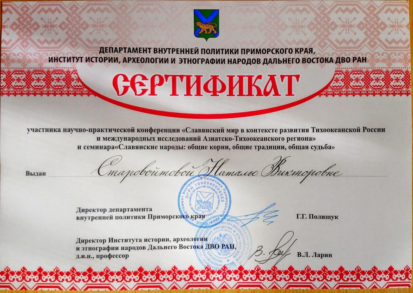 """24.06.14 """"Днь дружбы и единения славян"""""""