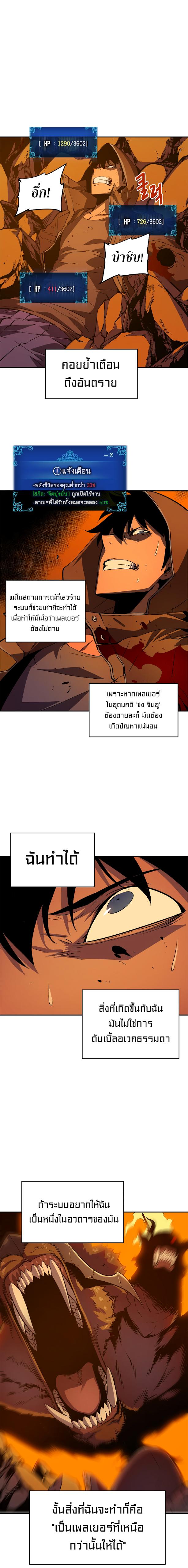 Solo Leveling ตอนที่ 27 TH แปลไทย