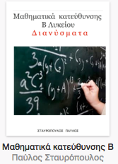 Hλεκτρονικό βιβλίο με δωρεάν λήψη