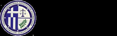 ΣΥΝΔΕΣΜΟΣ ΑΠΟΣΤΡΑΤΩΝ ΧΩΡ/ΚΗΣ & ΕΛΛΗΝΙΚΗΣ ΑΣΤΥΝΟΜΙΑΣ Ν.ΛΑΡΙΣΑΣ