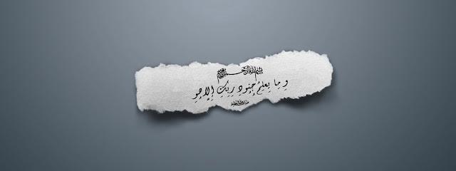 Islamic Facebook Cover HD Free