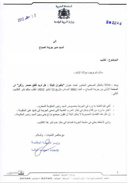 محمد الوفا يكذب مقال الصباح