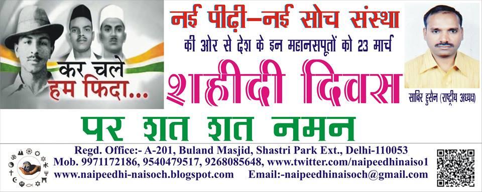 Shahidi Divas