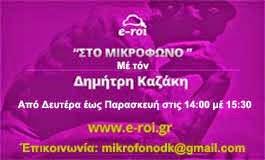 Διδιακτυακός Σταθμός e-roi.gr