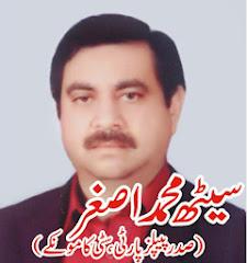 Seth Mohammad Asghar