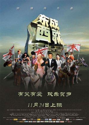 Đông Thành Tây Tựu - East Meets West (2011)