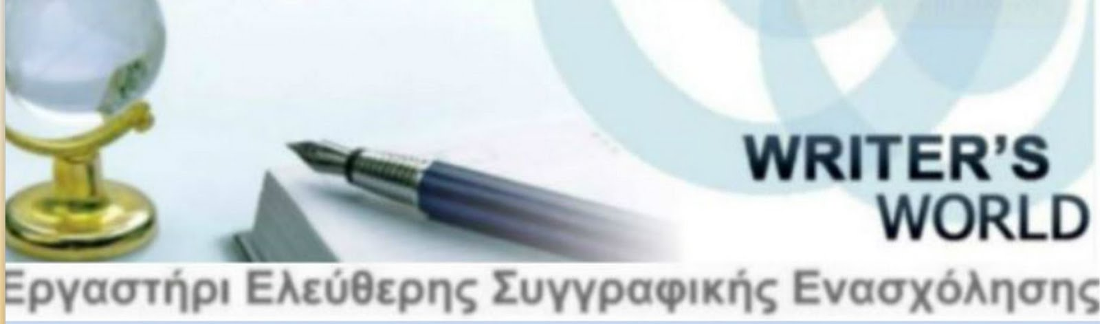syggrafeas
