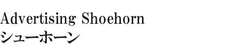シューホーン 靴べら