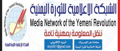 الشبكة الاعلامية للثورة اليمنية