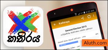 http://www.aluth.com/2015/08/kathiraya-sri-lankan-political-app.html