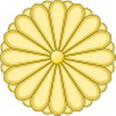 japanesse impereal seal,  marissa haque, ikang fawzi, chikita fawzi, isabella fawzi