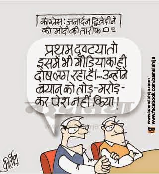 Media cartoon, narendra modi cartoon, bjp cartoon, cartoons on politics, indian political cartoon