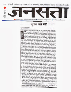 """""""जनसत्ता"""" ,शनिवार १ जून ,२०१३ को  प्रकाशित मेरा आलेख 'मुक्ति की राह '"""