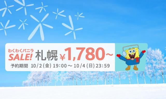 香草航空【內陸線】優惠,東京至札幌 單程1,780円起,今日(10月2日)下午6時開賣!