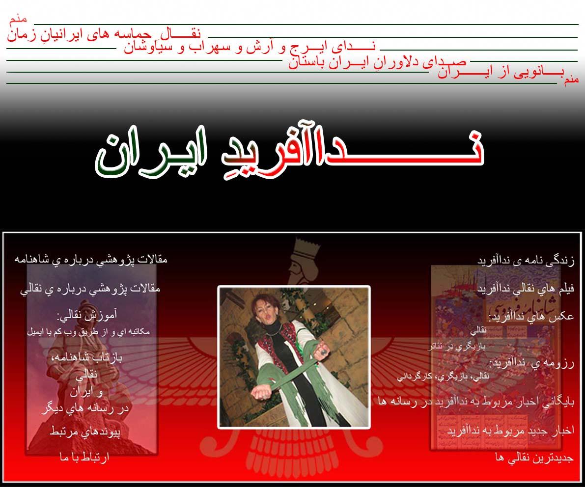 وبلاگ شماره 1 گروه نقالی مدرن ( Modern Naghali )