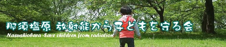 那須塩原 放射能から子どもを守る会