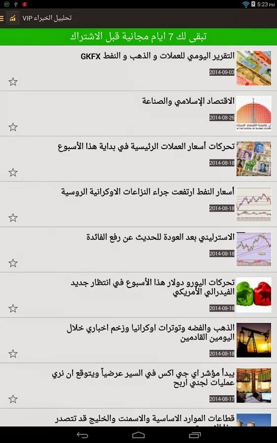 تطبيق المتداول الحكيم للأندرويد وأبل يقوم بتغطية اسواق المال المحلية العربية والعالمية