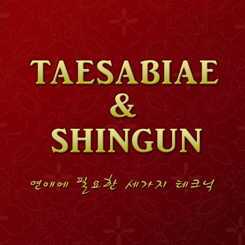 [Single] Taesabiae, Shin Gun – 3 Kinds Of Dating Techniques