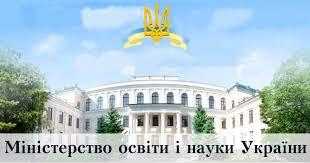 Міністерство освіти та науки