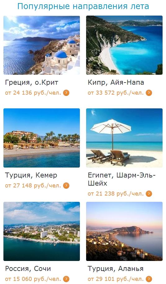 Лучшие направления июля! Эгейское побережье Турции, Египет, Греция и другие страны от 15060 руб/чел. Смотрите цены на топовые курорты | prices for top-end resorts