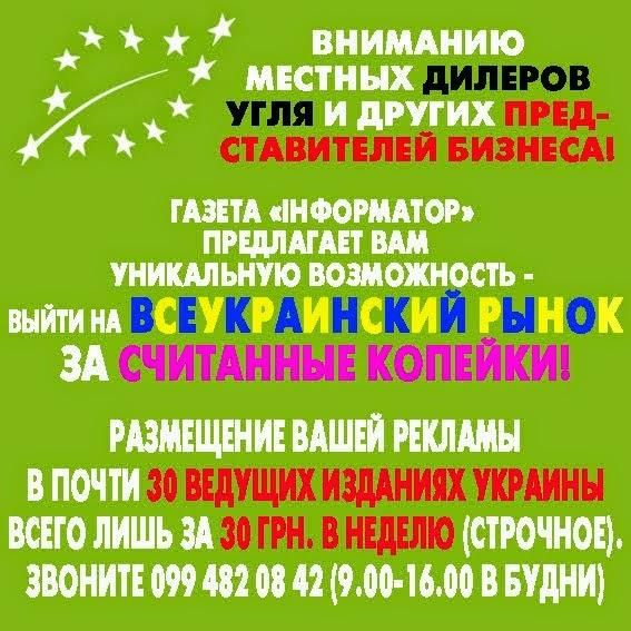 Предлагаем рекламу в 20 лучших печатных изданиях Украины!