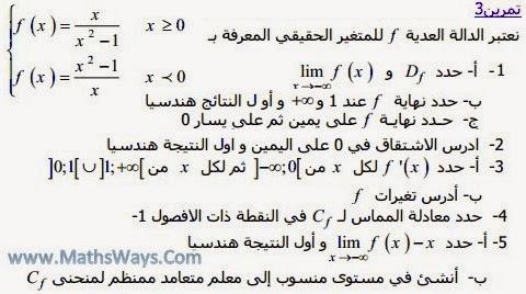 اسئلة التمرين 6 حول دراسة الدوال وتمثيلها المبياني