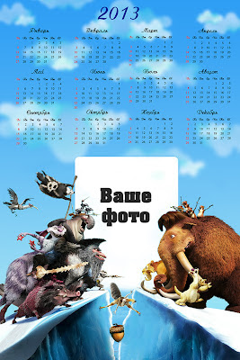 календарь ледниковый период 2013