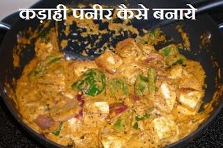 कड़ाही पनीर बनाने की विधि, स्वादिष्ट कड़ाही पनीर की सब्जी, घर में कड़ाही पनीर बनाना, मसाला कड़ाही पनीर रेसिपी , Kadai Paneer Recipe in Hindi