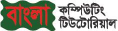 বাংলা কম্পিউটিং টিউটোরিয়াল