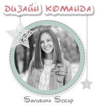 Анна Задоренко