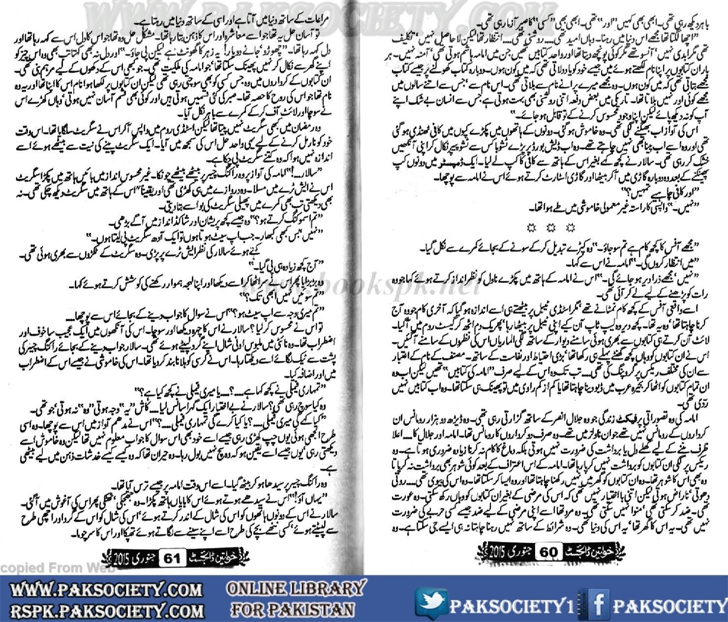 Free urdu digests aab e hayat episode 1 by umaira ahmed caroldoey