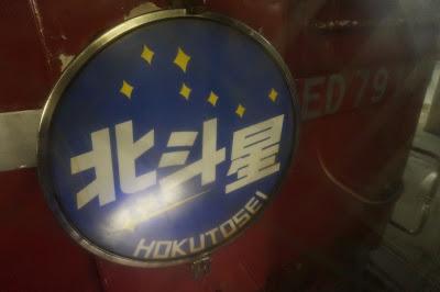 客車より撮影した北斗星のヘッドマーク